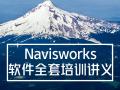 [精品讲义]Navisworks软件全套培训讲义