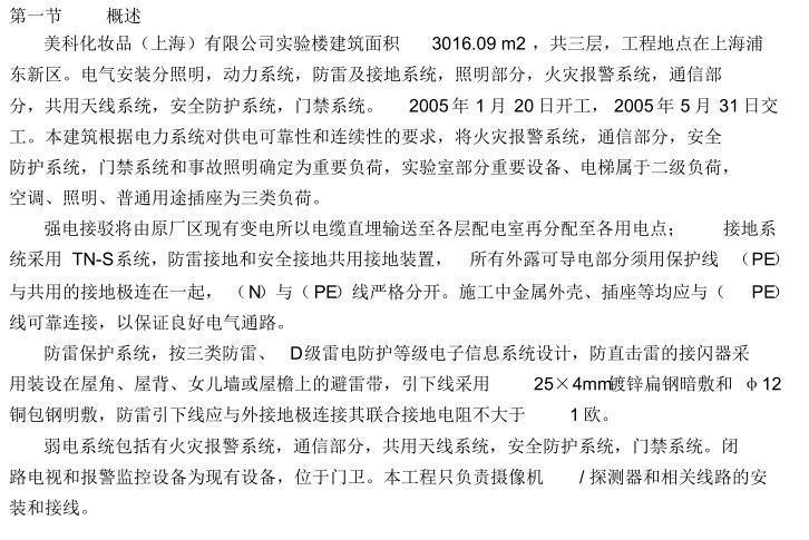 上海化妆品实验楼电气安装施工方案