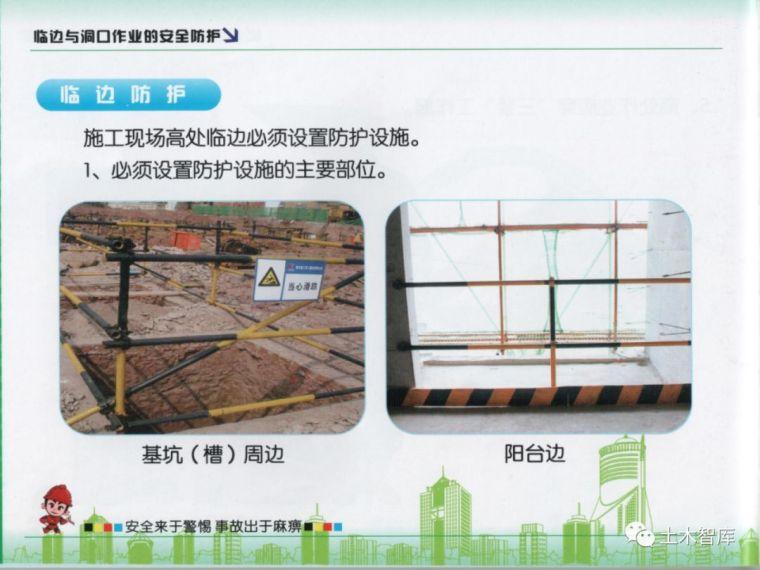 大用系列,建筑施工现场安全知识画册之高处作业_13