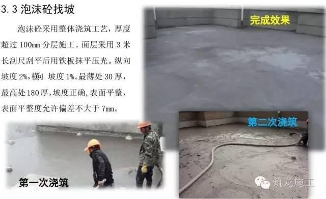 防水施工详细步骤指导_3