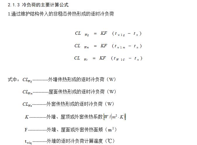 广州市某总部办公楼空调系统及防排烟系统设计