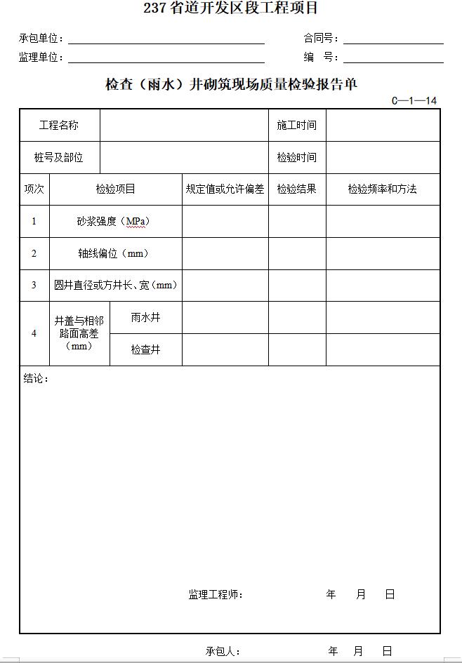 检查(雨水)井砌筑现场质量检验报告单