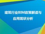 BIM政策解读与应用现状分析