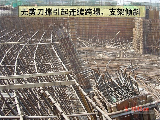 建筑施工安全事故案例分析专题讲座培训讲义(145页 附图丰富)