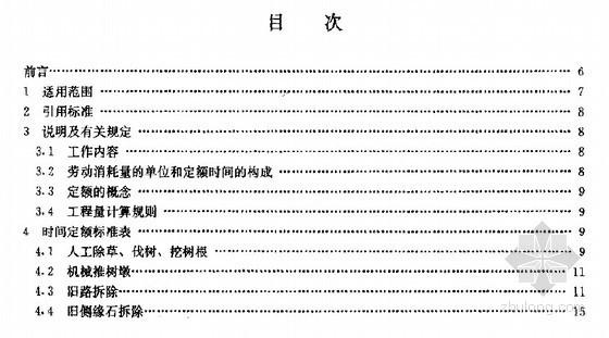 市政工程劳动定额(拆除与临时工程)