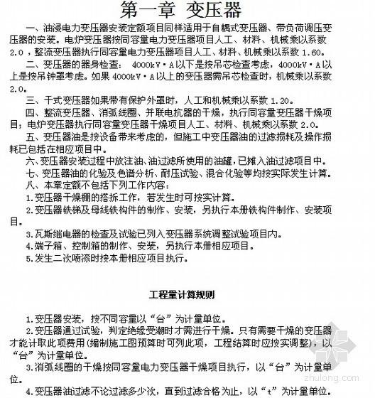 陕西省2004版安装工程消耗量定额说明及计算规则(电气设备安装工程)
