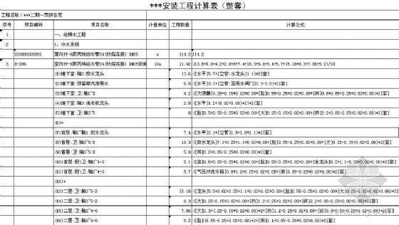 上海安装工程一整套计算书