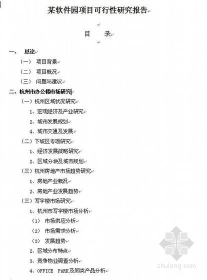 杭州某软件园项目可行性研究报告