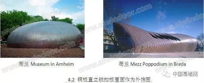 几种常用金属屋面系统应用的对比与浅析_13