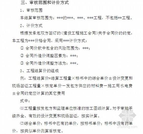 [江苏]工程结算审核(造价咨询)报告书格式