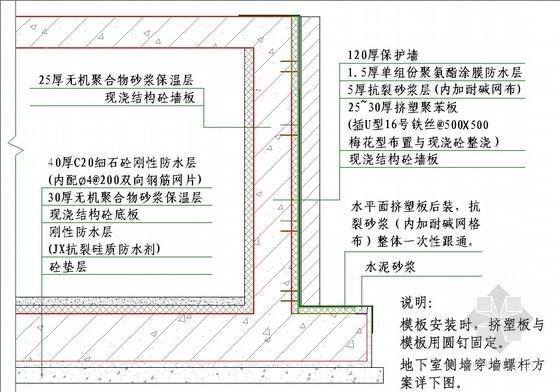 建筑工程标准施工工艺工法参考节点(2012版,节点图丰富)