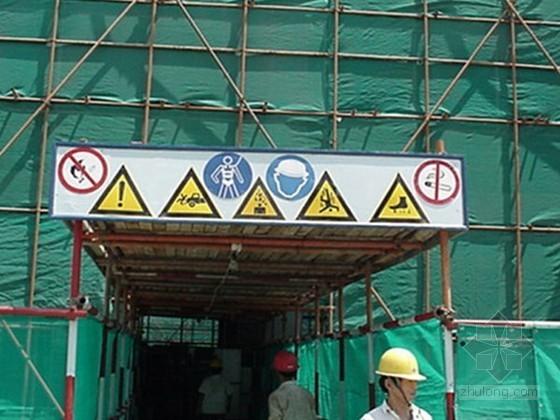 [深圳]建筑工程现场安全施工生产培训讲义(附高清多图 实用价值高)