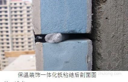 外墙外保温装饰板一体化施工介绍