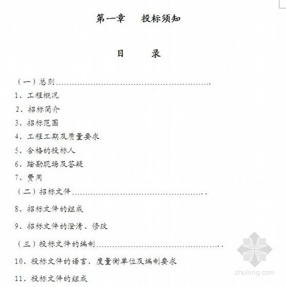 [北京]医院迁建项目红线内市政工程施工总承包招标文件