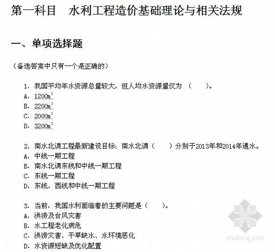 水利工程造价工程师资格考试复习题集(261页)