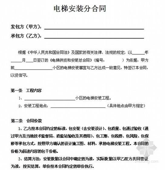 电梯安装合同(11页)
