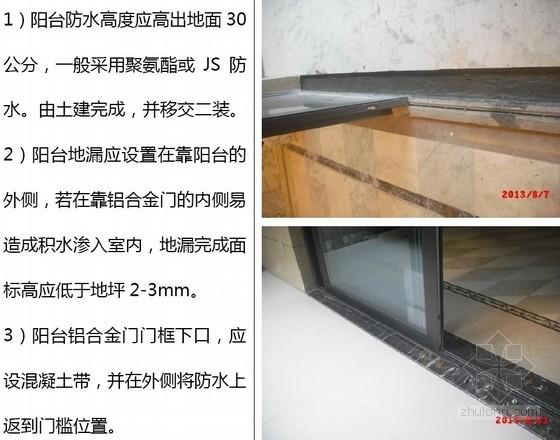 名企编制室内精装修工程施工质量标准(图文并茂)