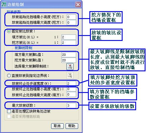 飞时达方格网法单级边坡土方工程量计算(FastTFT V11.1.1之前)