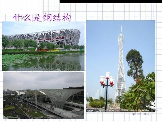 建筑结构之钢结构讲义讲稿