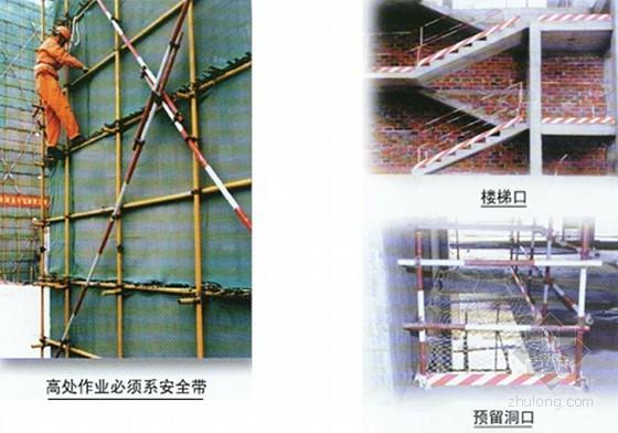 房建安全文明标准化施工技术指导手册