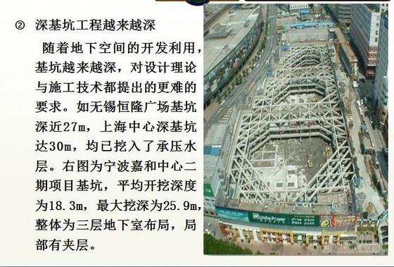 大型深基坑工程施工技术及质量控制(13项经典案例分析)