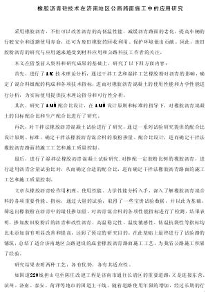 硕士论文: 橡胶沥青砼技术在济南地区公路路面施工中的应用研究