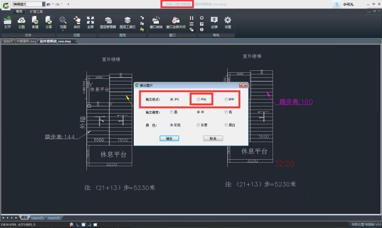 CAD图纸转换PNG图片竟这么简单_3
