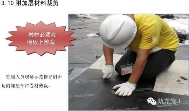 防水施工详细步骤指导_10