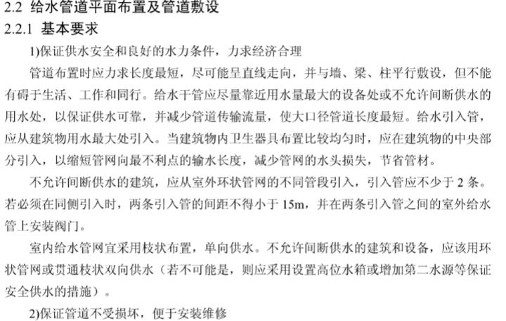 天津某局综合办公楼给排水设计(知名大学)_3