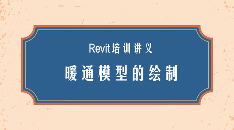 Revit培训讲义-暖通模型的绘制