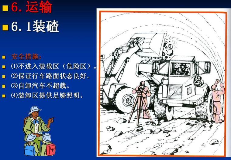 隧道施工安全作业基本知识培训PPT(142页,漫画形式)-装碴
