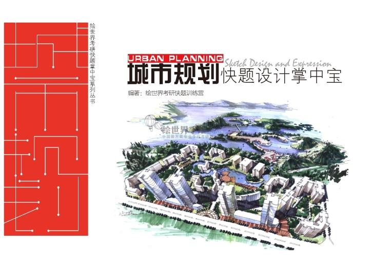 《规划快题设计掌中宝》考研快题规划景观手绘资料