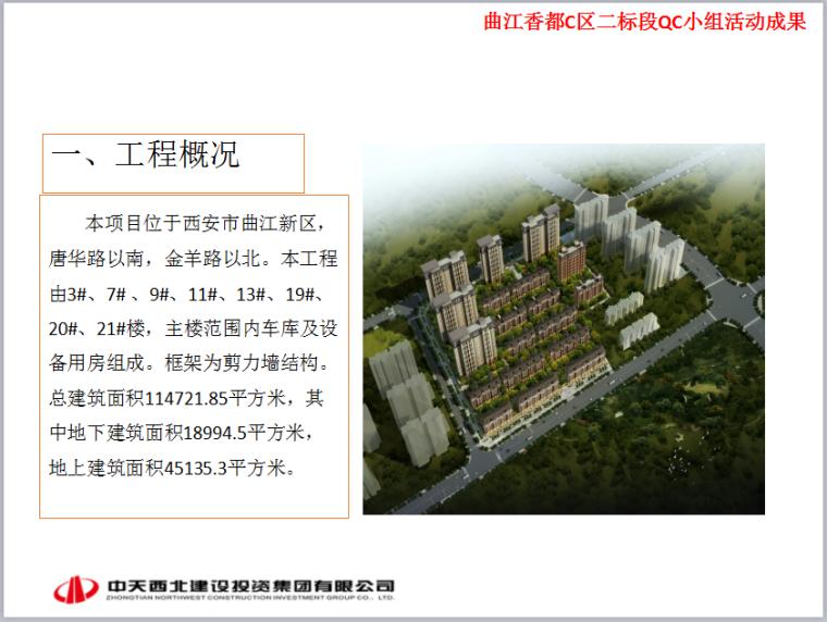 [QC成果]提高钢筋混凝土保护层施工合格率