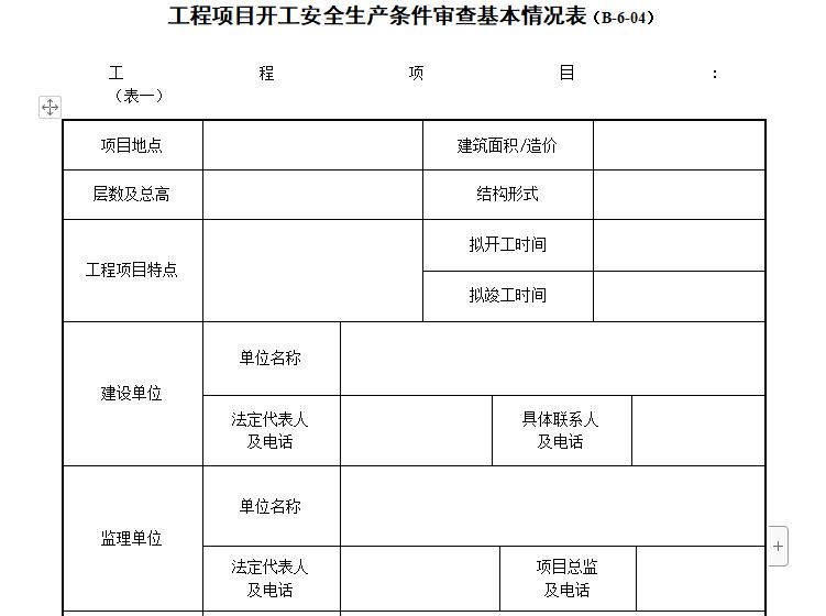 工程项目开工安全生产条件审查基本情况表