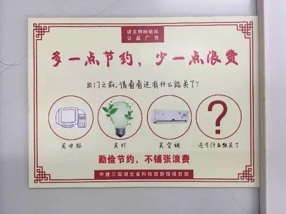 """决胜施工管理的""""三大法宝"""",我服!_101"""