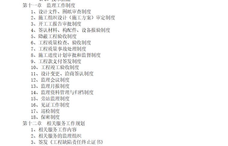 【市政道路】荆州城北快速路监理大纲(共151页)_9