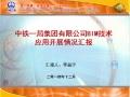 中铁一局集团有限公司BIM技术应用开展情况汇报