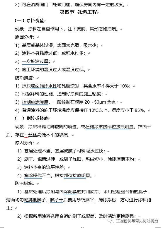 建筑工程质量通病防治手册(图文并茂word版)!_54
