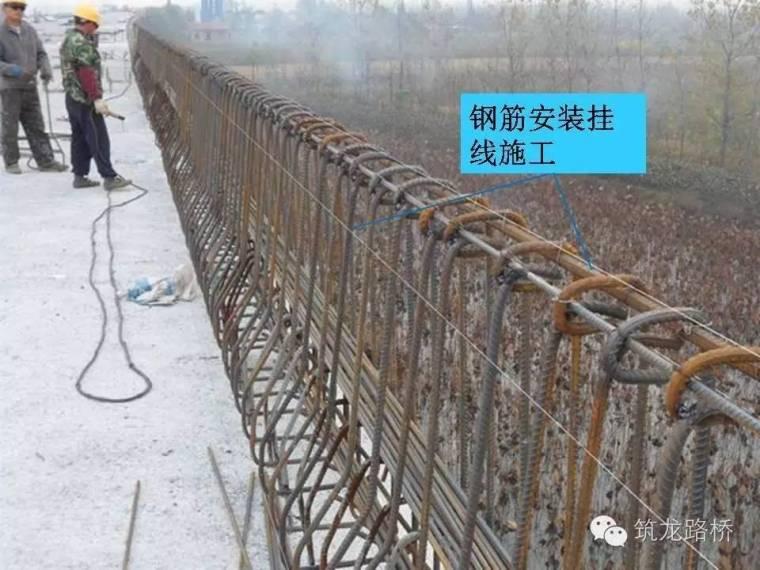 桥梁防撞护栏施工全过程