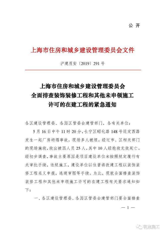 上海厂房坍塌事故,建设单位未按照规定履行有关审批手续,违规施工