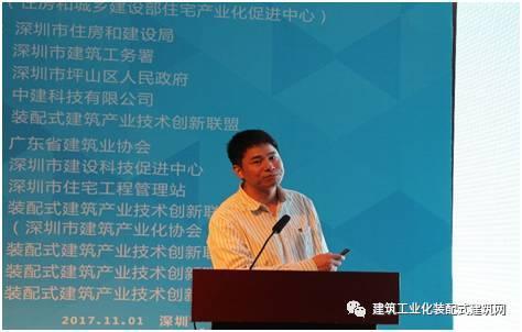 陈杰标:装配式建筑实行工程总承包模式深圳实践情况