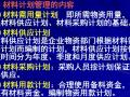 【内蒙古大学交通学院】施工现场生产管理(共57页)