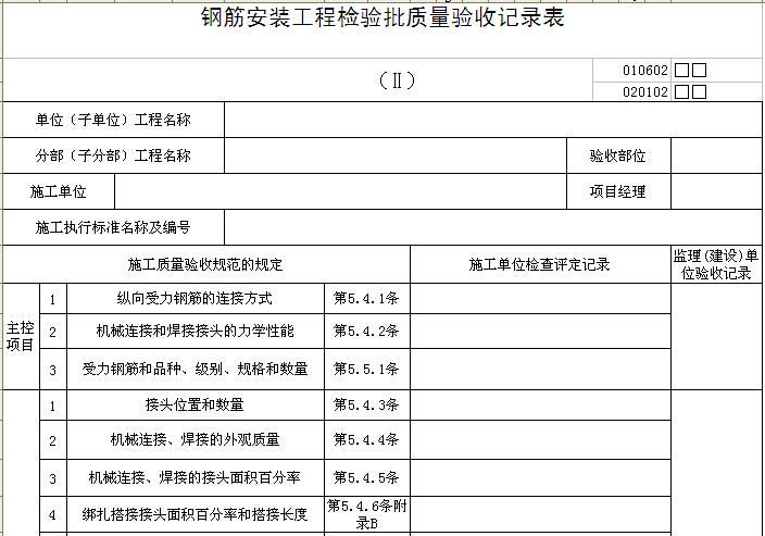 钢筋安装工程检验批质量验收记录表
