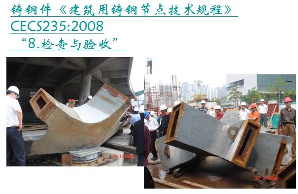 [上海]钢结构工程质量控制要求及案例分析(共71页)
