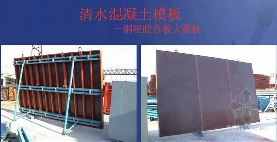 建筑工程清水混凝土施工技术培训讲义(中建)