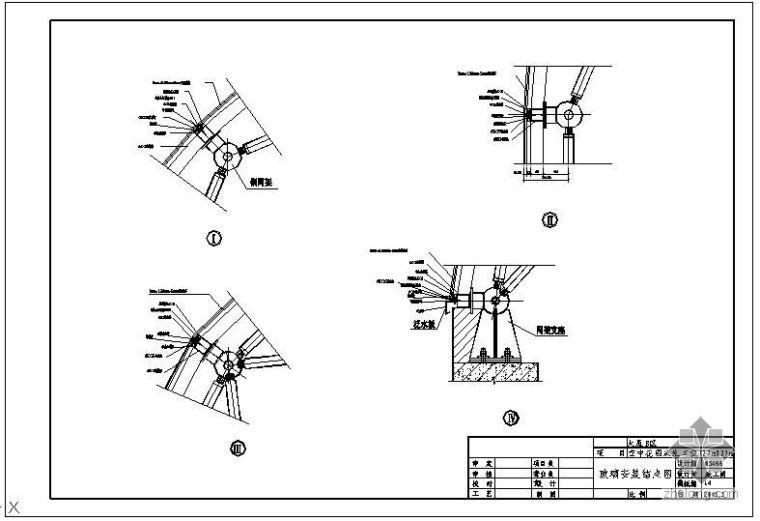 某空中花园采光工程结构节点构造详图
