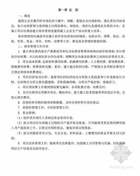 2010年某建筑公司商务管理手册(中建)