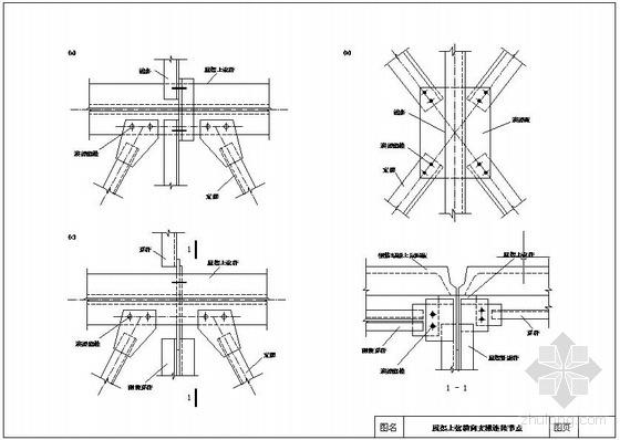 某屋架上弦横向支撑连接节点构造详图