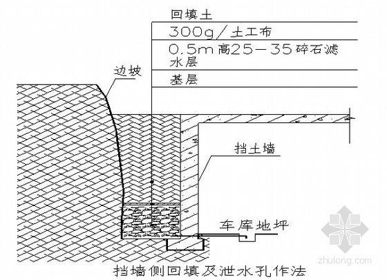 [重庆]地下室挡土墙兼防水工程施工方案