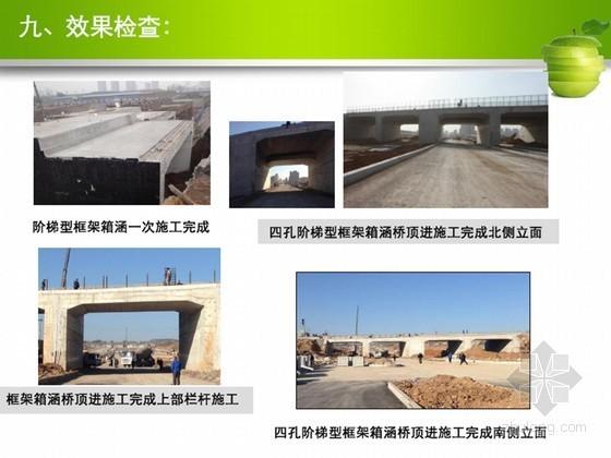 [QC]阶梯型框架箱涵下穿顶进施工技术研究